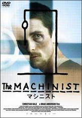 machinist